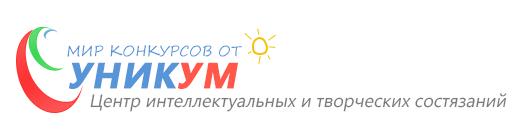 Мир конкурсов от УНИКУМ. Центр интеллектуальных и творческих состязаний